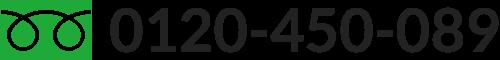 0120-450-089